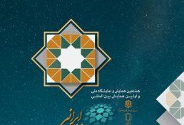 هشتمین همایش و نمایشگاه ملی و اولین همایش بین المللی مدرسه ایرانی، معماری ایرانی