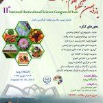 یازدهمین کنگره علوم باغبانی ایران، شهریور ۹۸