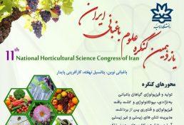 یازدهمین کنگره علوم باغبانی ایران