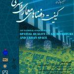 نخستین همایش ملی کیفیت در فضاهای معماری و شهری، اردیبهشت ۹۸