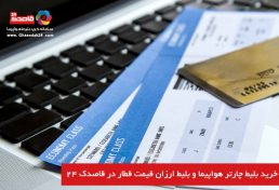 خرید بلیط چارتر، بلیط هواپیما ایران ایر و خرید بلیط قطار رجا در قاصدک 24