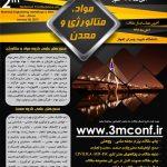 دومین کنفرانس ملی مهندسی مواد، متالورژی و معدن، دی ۹۷