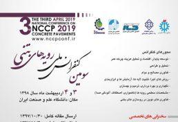 سومین کنفرانس ملی رویه های بتنی