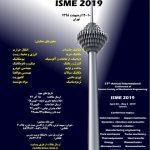 بیست و هفتمین همایش سالانه بین المللی انجمن مهندسان مکانیک ایران