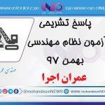 پاسخ تشریحی آزمون نظام مهندسی عمران اجرا بهمن ۹۷