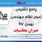 پاسخ تشریحی آزمون نظام مهندسی محاسبات عمران بهمن ۹۷