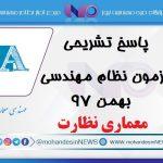 پاسخ تشریحی آزمون نظام مهندسی معماری نظارت بهمن ۹۷