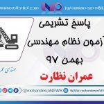 پاسخ تشریحی آزمون نظام مهندسی نظارت عمران بهمن ۹۷