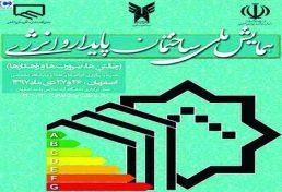 آیین اختتامیه گردهمایی ملی ساختمان پایدار و انرژی