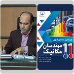 برگزاری یازدهمین گردهمایی مهندسان مکانیک استان مازندران