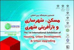 برگزاری اولین نمایشگاه بینالمللی مسکن، شهرسازی و بازآفرینی شهری