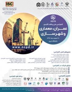 فراخوان مقاله کنفرانس ملی عمران ، معماری و شهرسازی