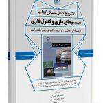 تشریح کامل مسائل کتاب سیستم های فازی و کنترل فازی