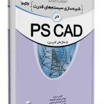 آموزش کاربردی شبیه سازی سیستم های قدرت در PSCAD