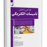 طراحی و تحلیل تاسیسات الکتریکی