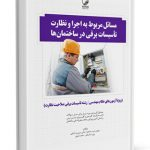 مسائل مربوط به اجرا و نظارت تاسیسات برقی در ساختمان ها (ویژه آزمون نظام مهندسی برق نظارت)
