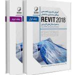 آموزش جامع و تخصصی نرم  افزار مدل سازی ساختمان REVIT 2018