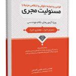 قوانين و ضوابط حقوقی و انتظامی مرتبط با مسئوليت مجری
