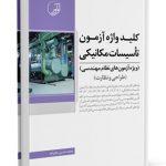 کلید واژه آزمون نظام مهندسی تاسیسات مکانیکی (نظارت و طراحی)
