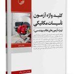 کلید واژه آزمون نظام مهندسی تاسیسات مکانیکی