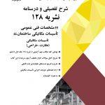 کتاب شرح تفصیلی و درسنامه نشریه ۱۲۸ (مبانی فنی عمومی تاسیسات مکانیکی ساختمان)