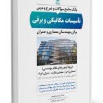 بانک جامع سوالات و شرح و درس تاسیسات مکانیکی و برقی برای مهندسان معماری و عمران (ویژه آزمون نظام مهندسی)