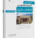 شرح و درس آزمون های نظام مهندسی معماری (نظارت و اجرا)