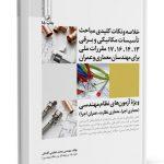 خلاصه و نکات کلیدی مباحث تاسیسات مکانیکی و برقی ۱۳،۱۴،۱۶،۱۷ مقررات ملی برای مهندسان معماری و عمران