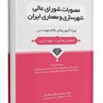مصوبات شورای عالی شهرسازی و معماری ايران