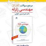 کتاب مرجع سوالات مهندسی زلزله