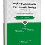 اطلاعات تکنیکی انواع طرح ها و برنامه های شهرسازی ایران