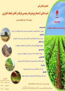ایدهها و پژوهشها در مهندسی بازیافت و کاهش ضایعات کشاورزی