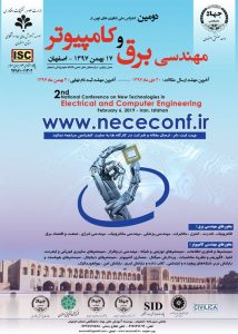 دومین کنفرانس ملی فناوری های نوین در مهندسی برق و کامپیوتر