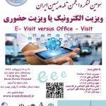 سومین کنگره بین المللی تله مدیسین ایران؛ ویزیت الکترونیک یا ویزیت حضوری