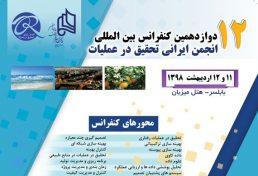 دوازدهمین کنفرانس بین المللی انجمن ایرانی تحقیق در عملیات