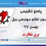 پاسخ تشريحي آزمون نظام مهندسی برق نظارت بهمن ۹۷