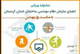 برنامه زمانبندی جشنواره ورزشی ویژه روز مهندس