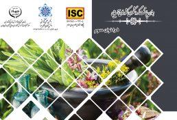 فراخوان مقاله نهمین همایش ملی گیاهان دارویی و کشاورزی پایدار