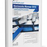 آموزش جامع و کاربردی Naviswork Manage 2019