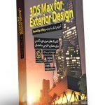 تکنیک های رندرینگ ۳DSMax برای معماری خارجی