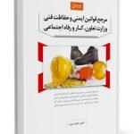 مرجع قوانین ایمنی و حفاظت فنی وزارت تعاون، کار و رفاه اجتماعی