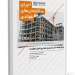 اجرای ساختمان های فولادی