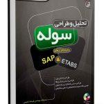 تحلیل و طراحی سوله با نرم افزارهای SAP&ETABS