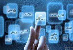 ایجاد نظام مهندسی فناوری اطلاعات و ارتباطات