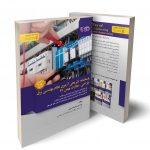 پاسخ آزمون نظام مهندسی برق طراحی بهمن ۹۷