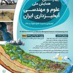 چهاردهمین همایش ملی علوم و مهندسی آبخیزداری