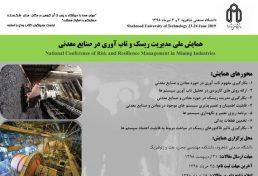 همایش ملی مدیریت ریسک و تاب آوری در صنایع معدنی