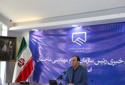 اولین جلسه خبری ریاست سازمان نظام مهندسی ساختمان استان تهران در دوره هشتم