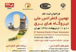نهمین کنفرانس ملی نیروگاه های برق، اردیبهشت ۹۸