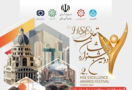 دومین جشنواره نشان تعالی HSE